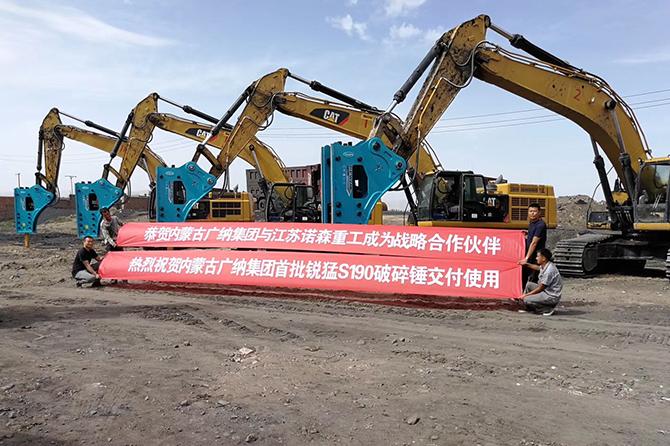 内蒙古广纳集团锐猛S190破碎锤交付使用